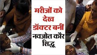 Amritsar Train Accident:मरीजों को देख डॉक्टर बनीं नवजोत कौर सिद्धू