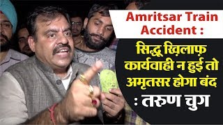 Amritsar Train Accident: Sidhu ख़िलाफ़ कार्यवाही न हुई तो Amritsar होगा बंद: Tarun Chugh