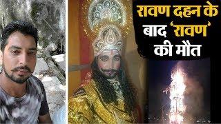 Amritsar Train Accident: लोगों को बचाते हुए Train की लपेट में आया' Raavan'