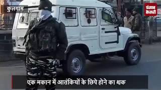 कुलगाम और पुलवामा में मुठभेड़ जारी, सुरक्षाबलों ने आतंकियों को घेरा