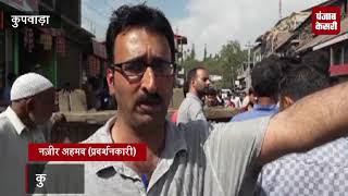 अस्पताल और बाजार के पास लगे कूड़े के ढेर, लोगों ने किया श्रीनगर-कुपवाड़ा रोड बंद