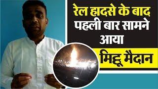 TrainAccident के बाद फ़रार Mithu Madan ने video द्वारा दी सफ़ाई