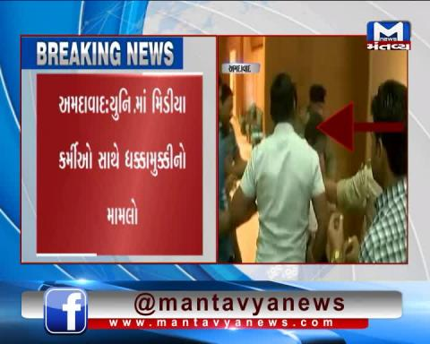 CMO wants report from Guj. University in the matter of scuffle between media & University employees