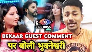 Bhuvneshwari Reaction On Sreesanths BEKAAR GUEST Comment | Bigg Boss 12