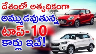 Top 10 Cars India | Swift 2018 |Swift 2018 | Car Review | Highest Sold Car 2018 | Top Telugu TV