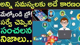 Social Media Addiction | Social Apps Ruining Human Lives | facebook|Whatsapp|Instagram|Top Telugu TV