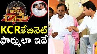 KCR Vinaya Vidheya Rama : Telangana Cabinet Expansion|CM Loyal MLAs Will Be Ministers| CM KCR