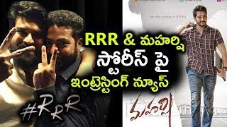 Interesting News About RRR and Maharshi |Rama Ravana Rajyam | Mahesh Babu | NTR Ram Charan