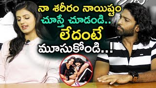 Ishtanga Heroin Tanishq Crazy Comments On Skin Show | Ishtanga Trailer | Top Telugu TV