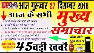 Today Breaking News ! आज 27 दिसम्बर की 45 बड़ी खबरें UPSSSC VDO,RRB JE,NIA,Aadhar Reprint,UBI,Modi