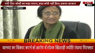 मंत्री रीता जोशी का बड़ा बयान, कहा कोई नहीं हिला सकता योगी सरकार