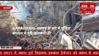 BARABANKI- ब्लास्ट के बारे में पुलिस कप्तान ने पूरी जानकारी दी
