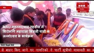 MAU-मुहम्मदाबाद तहसील में  शिरोमणि महाराजा बिजली पासी के जन्मोत्सव के कार्यक्रम