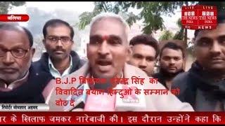B.J.P विधायक सुरेन्द्र सिंह  का विवादित बयान हिन्दुओ के सम्मान को वोट दे