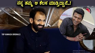Raghavendra Rajkumar Emotional Speech At Ananthu Vs Nusrath Press Meet    Vinay Rajkumar