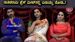 Nathicharami Movie Full Event    Sanchari Vijay    Sruthi Hariharan