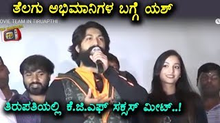 Yash Emotional on Telugu Fans Following at Tirupati #KGF Success Meet || Yash Craze at Tirupati
