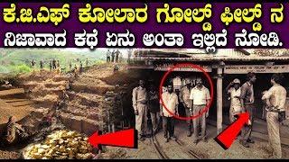 ಕೆ ಜಿ ಎಫ್ ನ ನಿಜಾವಾದ ಕಥೆ ಏನು ಅಂತಾ ಇಲ್ಲಿದೆ ನೋಡಿ || Real Facts KGF Mining  History video - id 371894967430cd - Veblr Mobile