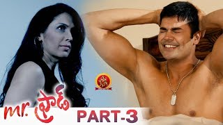 Mr. Fraud Full Movie Part 3 - 2018 Telugu Movies - Ganesh Venkatraman, Kalpana Pandit - #MrFraud
