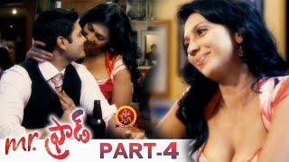 Mr. Fraud Full Movie Part 4 - 2018 Telugu Movies - Ganesh Venkatraman, Kalpana Pandit - #MrFraud