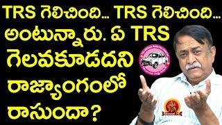 Why People Are Opposing TRS Win - CVL Narashimha Rao Exclusive Interview