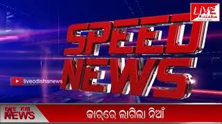 Speed News : 26 Dec 2018 || SPEED NEWS LIVE ODISHA