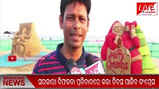 Speed News : 26 Dec 2018 || SPEED NEWS LIVE ODISHA