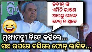 CM Naveen Patnaik slams BJP and PM Narendra Modi in BJD foundation day  in Bhubaneswar-PPL News Odia