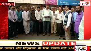 राजगढ़ में विगत दिनों बड़ावदा में जैन समाज ने राजयपाल और मुख्यमंत्री के नाम ज्ञापन सौपा