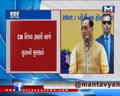 CM Vijay Rupani on visit to Surat