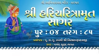 Haricharitramrut Sagar Katha Audio Book Pur 4 Tarang 85