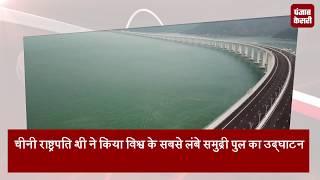 चीनी राष्ट्रपति शी ने किया विश्व के सबसे लंबे समुद्री पुल का उद्घाटन