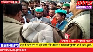 शाहजहांपुर : शिकायत के बाद भी सी.एम.ओ. ने नहीं ली सुध, करना पड़ा हाइवे जाम - BRAVE NEWS LIVE