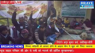 लखीमपुर खीरी : बाघ की समस्या को लेकर भा0कि0यूनि0 लोकतान्त्रिक का धरना प्रदर्शन दूसरे दिन भी जारी