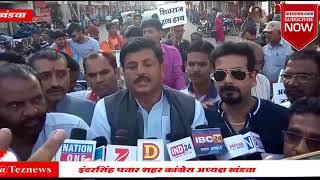 महंगे पेट्रोल-डीजल के खिलाफ कांग्रेस की साइकिल रैली | Congress to protest fuel price hike - TezNews