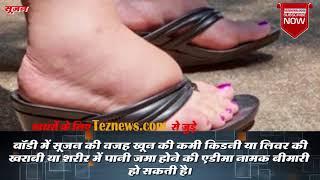 Health Tips in Hindi : बॉडी में आ रहे हैं इन बदलावों को कभी न करें नजरअंदाज !