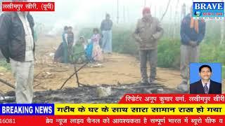 लखीमपुर खीरी : गरीब का आशियाना हुआ जलकर खाक, किसी ने नहीं बढ़ाये मदद को हाथ