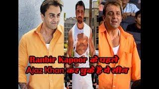 Sanju : Sanjay Dutt का ये सीन Ranbir Kapoor के पहले Ajaz Khan कर चुके है | Sanju Vs Munna Bhai MBBS