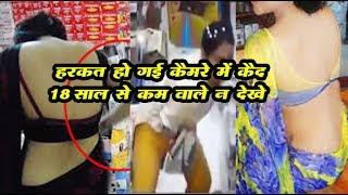 Caught on CCTV Camera : महिलाओं और लडकियों की हरकत हो गई कैमरे में कैद    indian girls caught