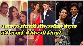 Akash Ambani Engagement : Priyanka Chopra |Alia Bhatt |Sara Ali Khan | Disha Patani |Tiger Shroff