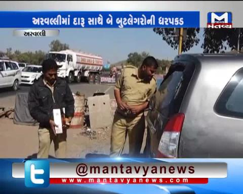 Aravalli: Police arrested 2 Bootleggers with Liquor