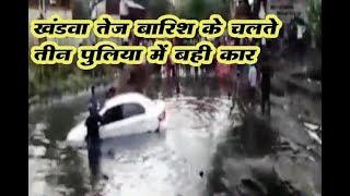 Khandwa News : खंडवा तीन पुलिया नालों में  बही कार | Car blew in drain in Khandwa