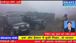 लखीमपुर खीरी : ट्रक और ट्रैक्टर की टक्कर में ट्रैक्टर चालक के पैर टूटे, साथी घायल