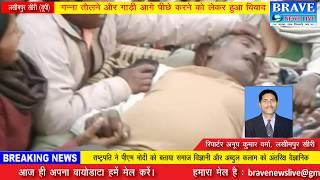 लखीमपुर खीरी : मामूली विवाद में चचेरे भाई की गला दबाकर की हत्या - BRAVE NEWS LIVE