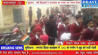 शाहजहांपुर : खुदागंज में हर्षोल्लास के साथ मनाया गया गणतंत्र दिवस - BRAVE NEWS LIVE