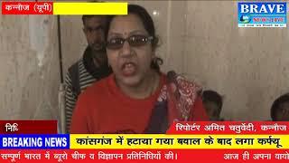 कन्नौज : यूपी में नहीं थम रहे अपराध, एक मासूम के साथ दुष्कर्म - BRAVE NEWS LIVE