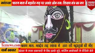 #Khandwa महादेव गढ़ मंदिर खंडवा मध्यप्रदेश | Temples in Khandwa | श्रावण माह महत्व और लाभ