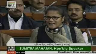 Winter Session of Parliament 2018: Sushmita Dev Speech on the Triple Talaq Bill