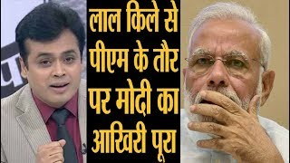 PM Narendra Modi के भाषण पर #AbhisarSharma ने बताई  सबसे बुरी बाते| Independence Day