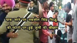 Protest Against Navjot Singh Sidhu for visiting Pakistan | Imran Khan  Pakistan prime minister